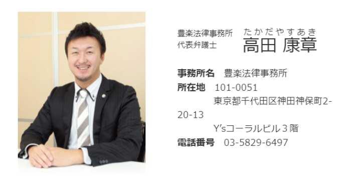 退職代行NEXTの代表弁護士の高田康章氏のプロフィール