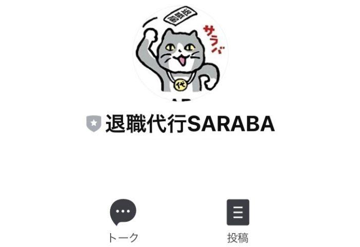 退職代行SARABAのLINEのアイコン画像